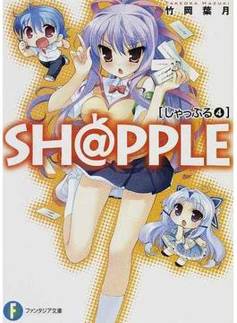 SH@PPLE 4(富士見ファンタジア文庫)