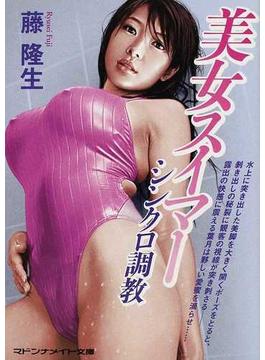 美女スイマー シンクロ調教(マドンナメイト)