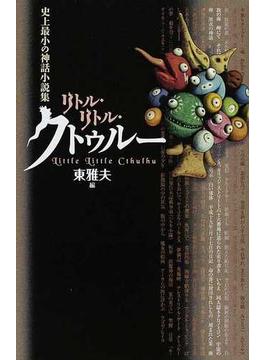 リトル・リトル・クトゥルー 史上最小の神話小説集