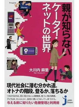 親が知らないケータイ・ネットの世界(じっぴコンパクト新書)