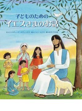 子どものためのイエスさまのお話