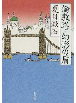 倫敦塔・幻影の盾 改版