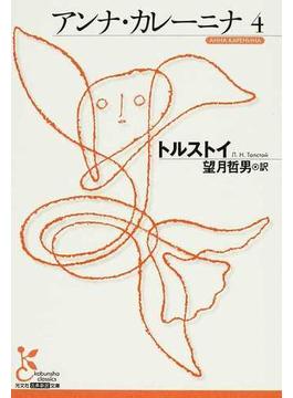 アンナ・カレーニナ 4(光文社古典新訳文庫)