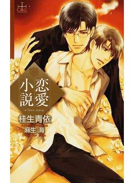恋愛小説(Cross novels)