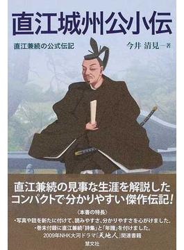 直江城州公小伝 直江兼続の公式伝記