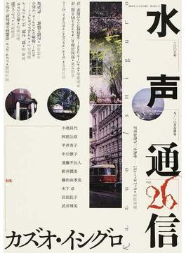 水声通信 no.26(2008年9/10月合併号) 特集カズオ・イシグロ