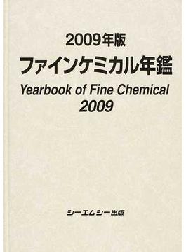 ファインケミカル年鑑 2009年版