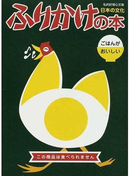 ふりかけの本 ごはんがおいしい 日本の文化