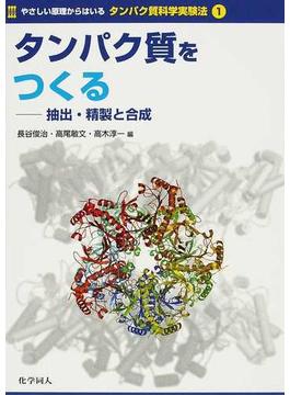 やさしい原理からはいるタンパク質科学実験法 1 タンパク質をつくる