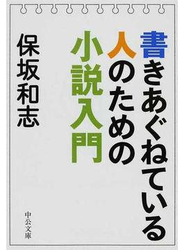 書きあぐねている人のための小説入門(中公文庫)