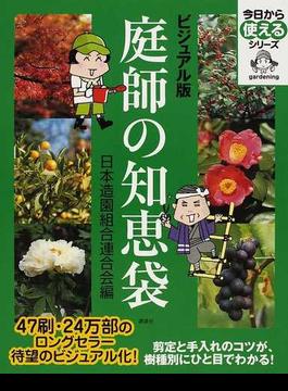 庭師の知恵袋 ビジュアル版(今日から使えるシリーズ(実用))