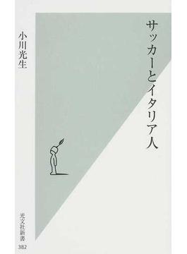 サッカーとイタリア人(光文社新書)