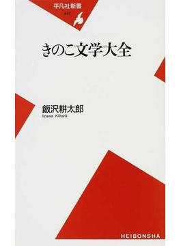 きのこ文学大全(平凡社新書)