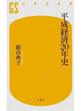 平成経済20年史(幻冬舎新書)