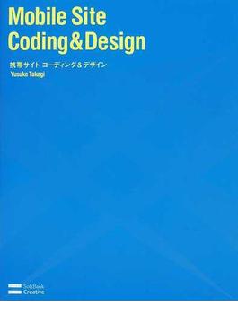 携帯サイトコーディング&デザイン 最新のモバイルサイト制作