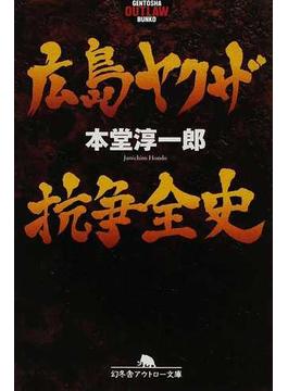 広島ヤクザ抗争全史(幻冬舎アウトロー文庫)