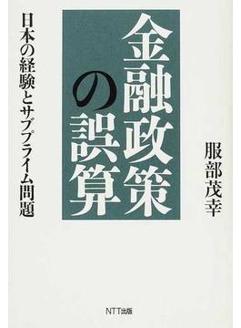 金融政策の誤算 日本の経験とサブプライム問題