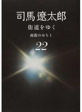 街道をゆく 新装版 22 南蛮のみち 1(朝日文庫)