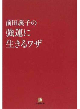 前田義子の強運に生きるワザ(小学館文庫)