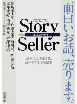 Story Seller 面白いお話、売ります。 読み応えは長篇並、読みやすさは短篇並 ALL読み切り