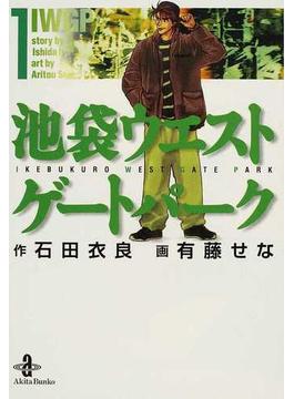 池袋ウエストゲートパーク 1(秋田文庫)