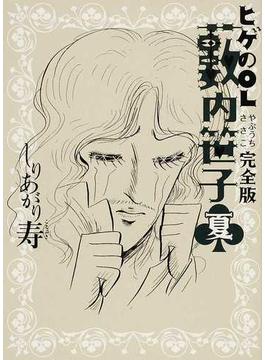 ヒゲのOL藪内笹子 完全版 夏