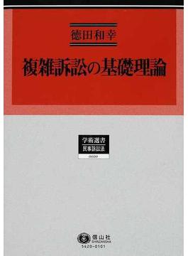 複雑訴訟の基礎理論の通販/徳田 ...