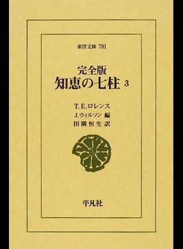知恵の七柱 完全版 3(東洋文庫)
