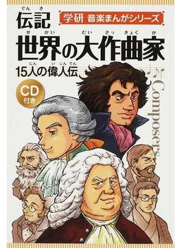 伝記世界の大作曲家 15人の偉人伝 新装版