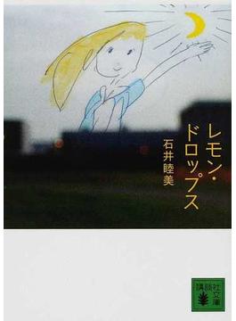レモン・ドロップス(講談社文庫)