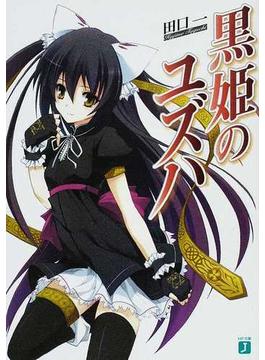黒姫のユズハ 1(MF文庫J)