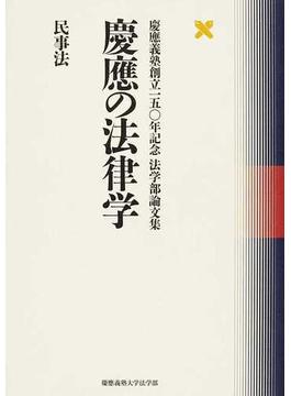 慶應の法律学 民事法