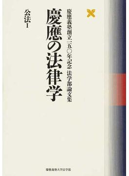 慶應の法律学 公法1