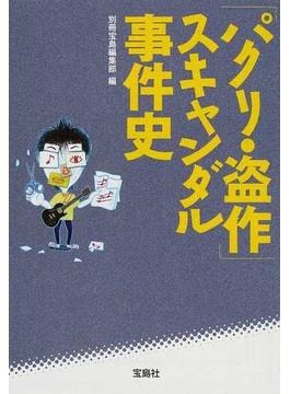 「パクリ・盗作」スキャンダル事件史(宝島SUGOI文庫)