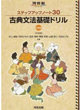 古典文法基礎ドリル 3訂版