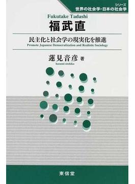 福武直 民主化と社会学の現実化を推進