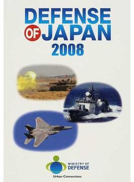 防衛白書 英語版 2008