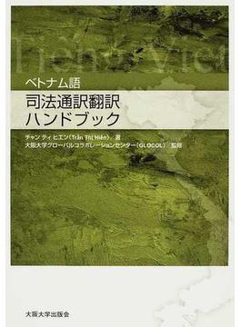 ベトナム語司法通訳翻訳ハンドブック