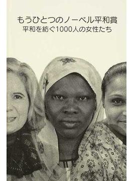もうひとつのノーベル平和賞 平和を紡ぐ1000人の女性たち