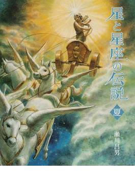 星と星座の伝説 新装版 夏
