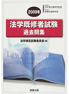 法学既修者試験過去問集 2009年...