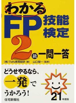 わかるFP技能検定2級一問一答 平成21年度版
