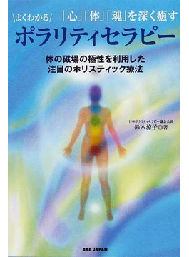 よくわかるポラリティセラピー 「心」「体」「魂」を深く癒す 体の磁場の極性を利用した注目のホリスティック療法