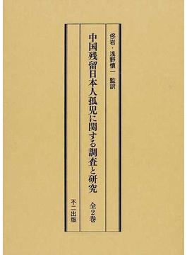 中国残留日本人孤児に関する調査と研究 上
