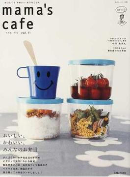 mama's cafe vol.11 おいしい、かわいい、みんなのお弁当