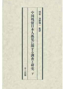 中国残留日本人孤児に関する調査と研究 下