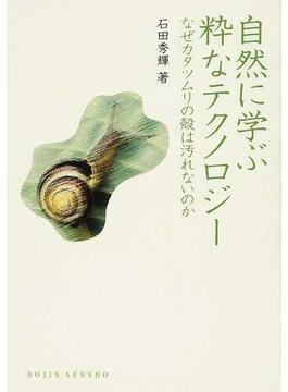 自然に学ぶ粋なテクノロジー なぜカタツムリの殻は汚れないのか