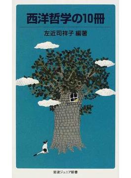 西洋哲学の10冊(岩波ジュニア新書)
