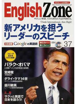 English Zone やさしい英語、だからあなたも必ず読める。 37 新アメリカを担うリーダーのスピーチ グーグルの英語術 バラク・オバマ 宮崎駿 ダライ・ラマ14世ほか