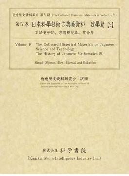 日本科學技術古典籍資料 影印 數學篇9 算法童子問